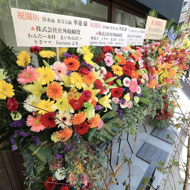 福岡のフルーツ大福専門店「浄水通 果実大福 華菱(はなびし)」祝花