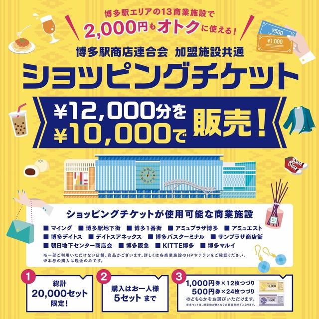 博多駅エリアの13商業施設でお得なショッピングチケット