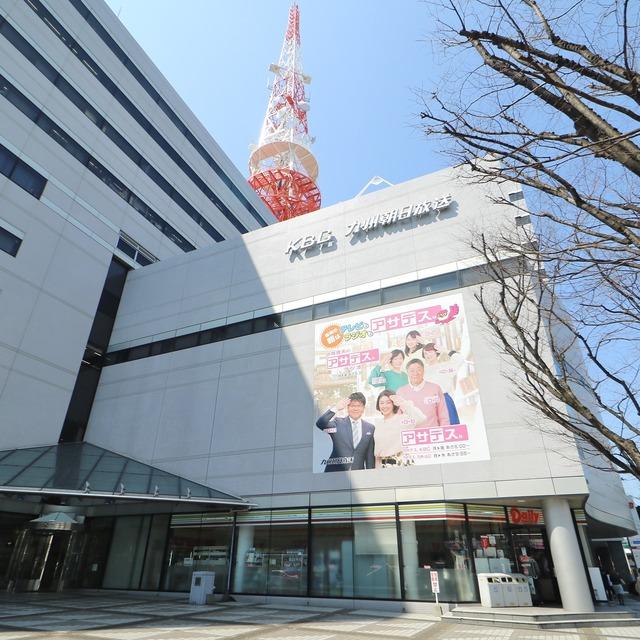 KBC(九州朝日放送)社屋