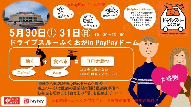 ドライブスルーふくおか in PayPayドーム