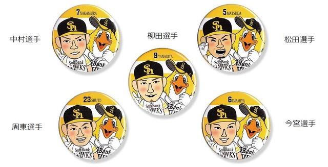 福岡ソフトバンクホークス選手人気選手缶バッジ