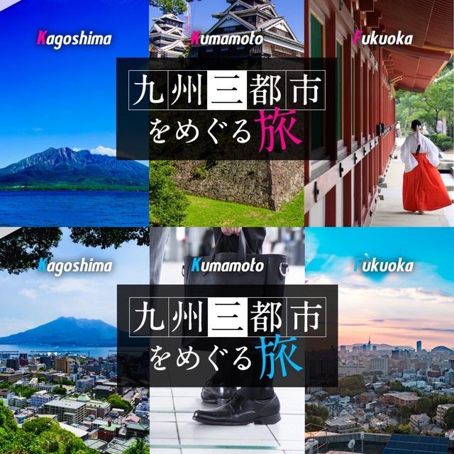 東急ホテルズ九州スペシャル 九州三都市をめぐる旅」