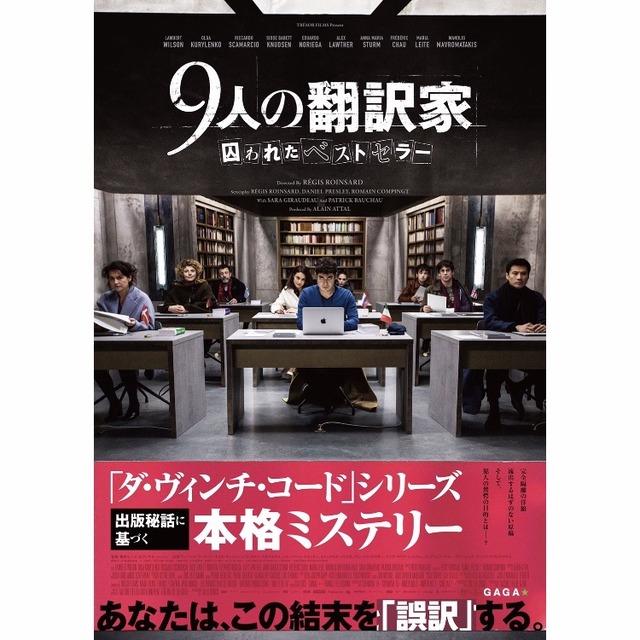 映画『9人の翻訳家 囚われたベストセラー』