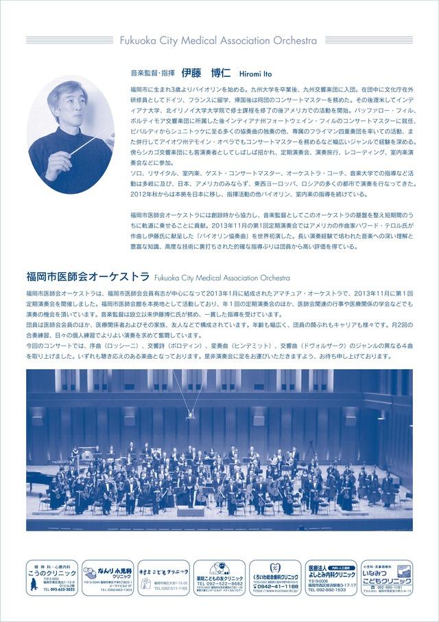 福岡市医師会オーケストラ第7回定期演奏会02