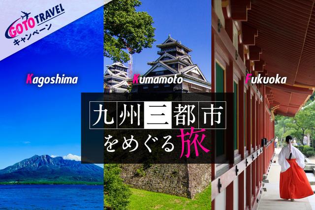 東急ホテルズ九州スペシャル 九州三都市をめぐる旅」レジャー編