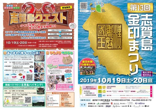 志賀島「第13回金印まつり」2019_02