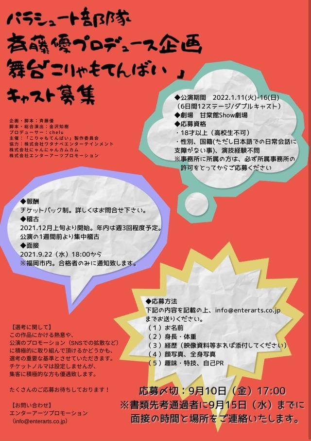 舞台「こりゃもてんばい」パラシュート部隊の斉藤優さんが企画