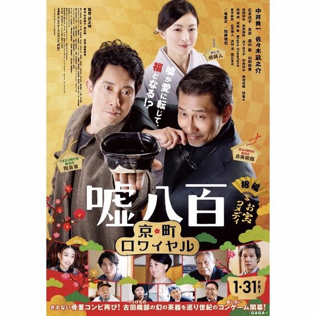 映画『嘘八百 京町ロワイヤル』