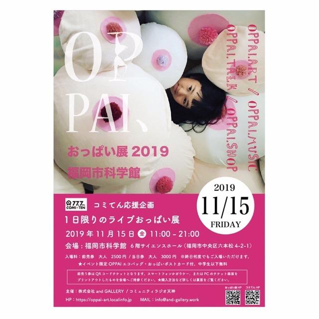 福岡市科学館「1日限りのライブおっぱい展」01