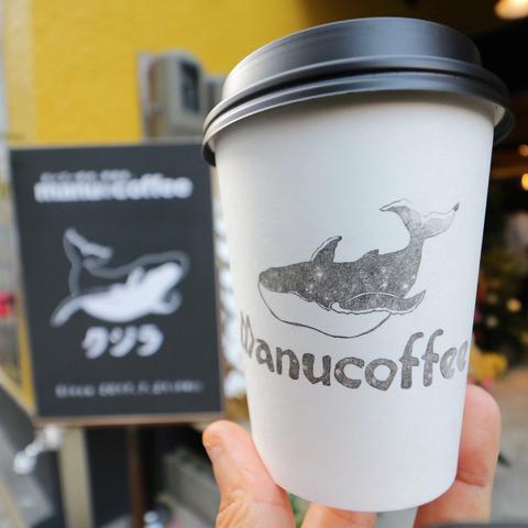 薬院駅近く「manu coffee roasters クジラ店」