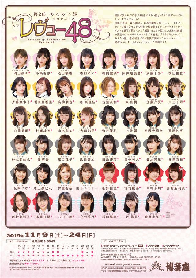 博多座 AKB48グループ「レビュー48」01