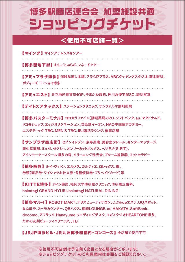 博多駅エリアのショッピングチケットの使用不可テナント