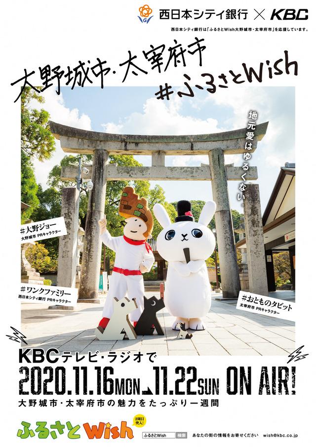 KBC「ふるさとWish」太宰府市ポスター2020