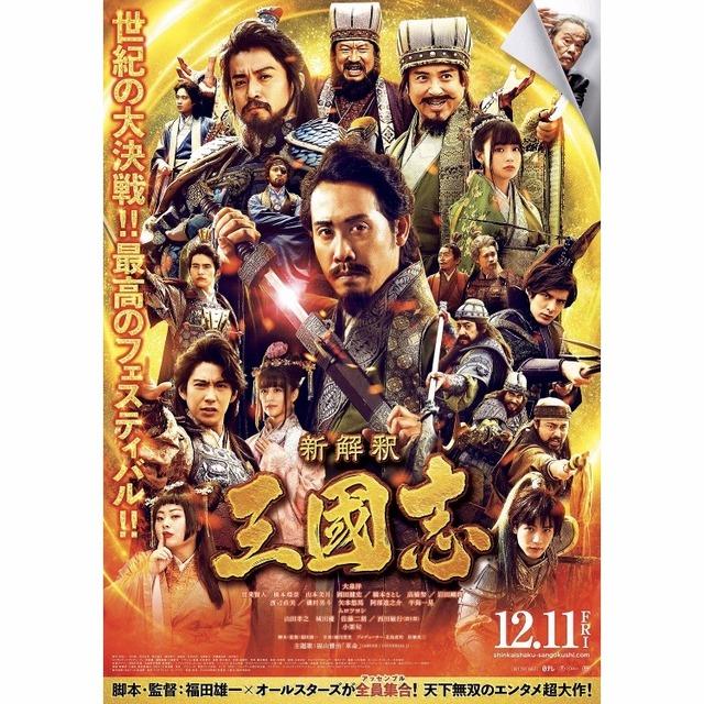映画「新解釈・三國志」フクオカーノ