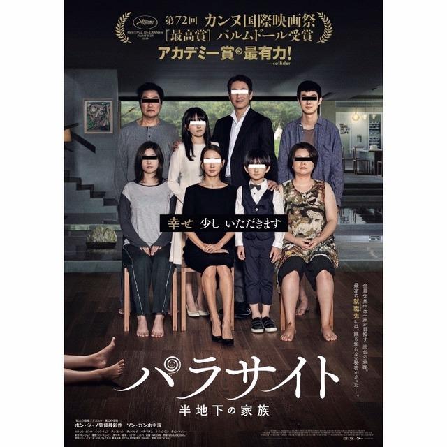 映画『パラサイト』ポスター