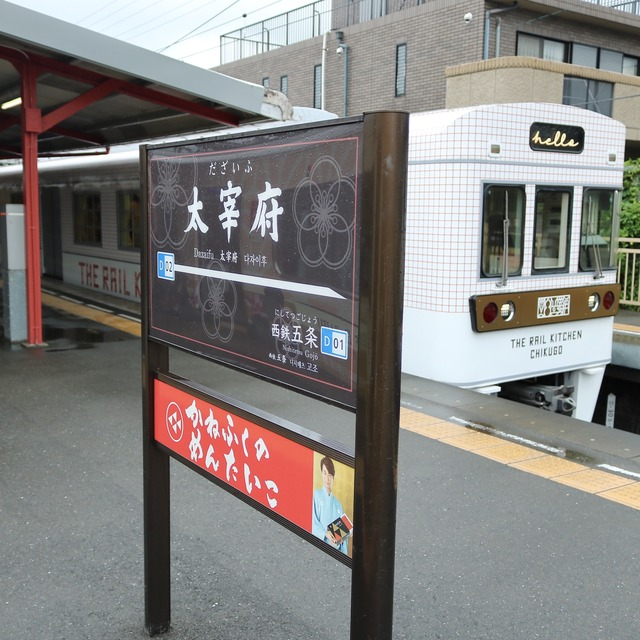 ザ レールキッチンチクゴ マルシェ 太宰府駅