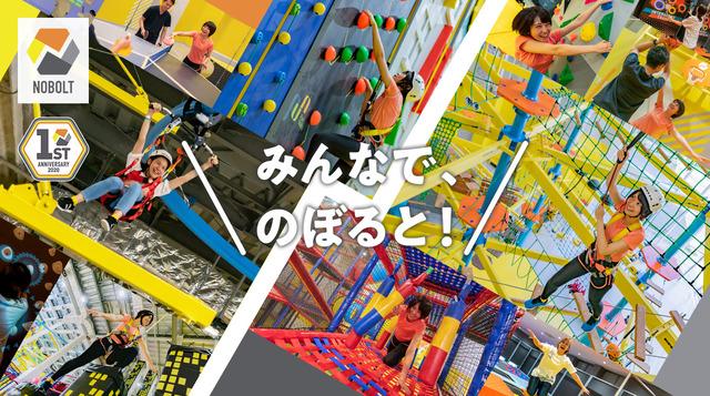 「ノボルト」マリノアシティ福岡