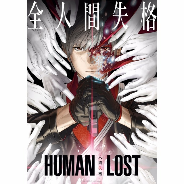 映画『HUMAN LOST 人間失格』