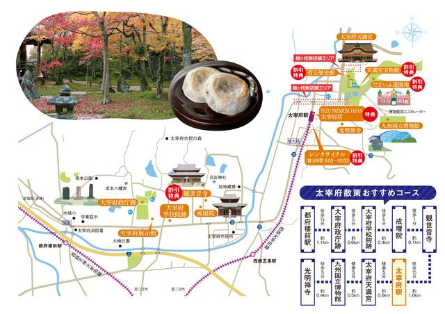 「太宰府散策きっぷ」太宰府散策おすすめコース