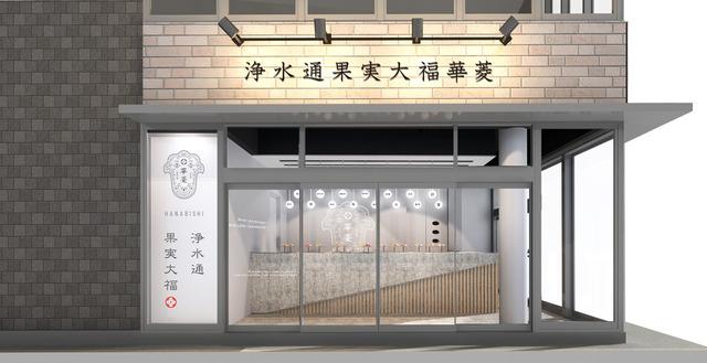 福岡のフルーツ大福専門店「華菱(はなびし)西中洲店」外観