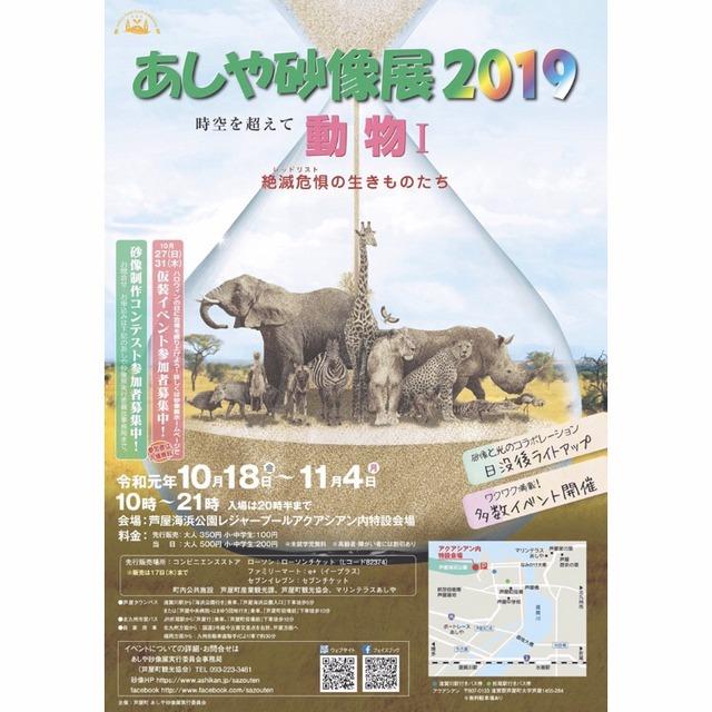 あしや砂像展2019_01