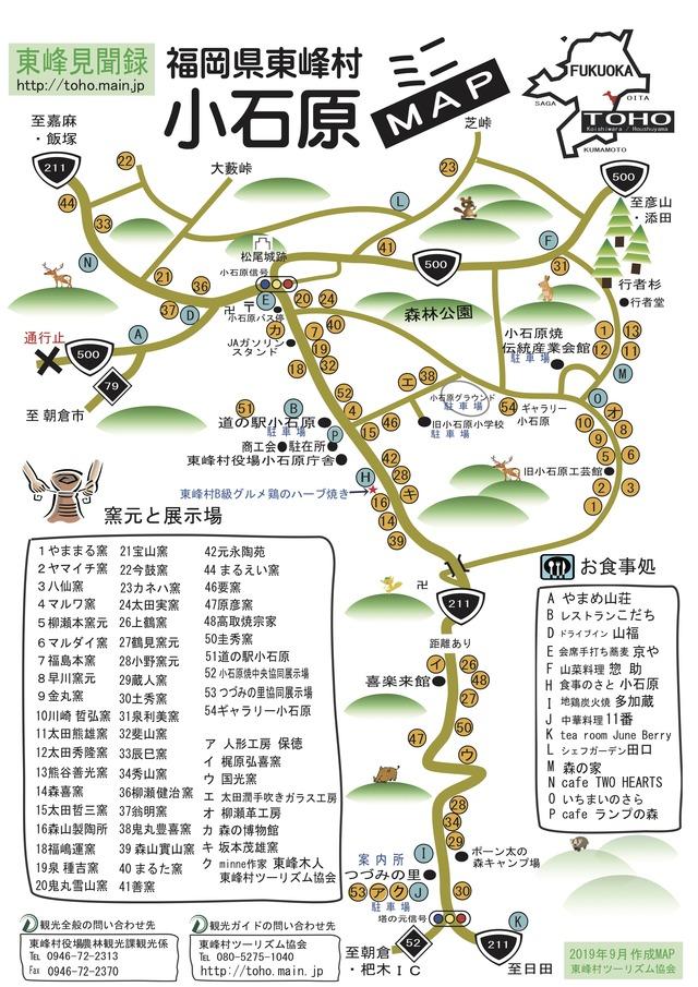 福岡県東峰村小石原「民陶むら祭」2019秋04