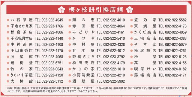 「太宰府散策きっぷ」梅ヶ枝餅引き換え店舗