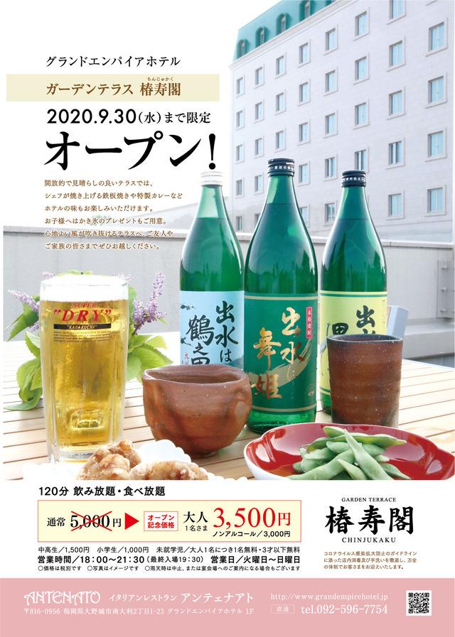 グランドエンパイアホテル「ガーデンテラス椿寿閣」
