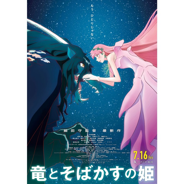 映画「竜とそばかすの姫」フクオカーノ