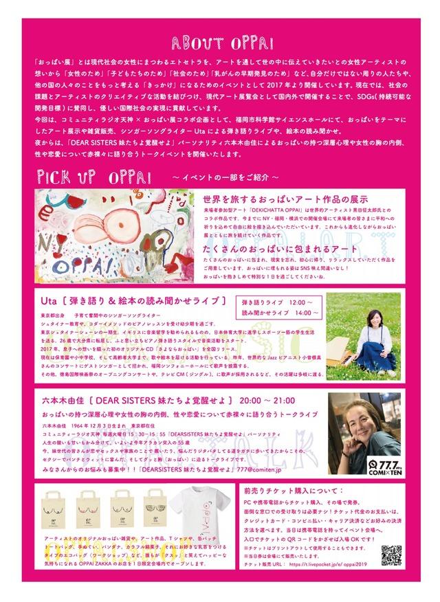 福岡市科学館「1日限りのライブおっぱい展」02