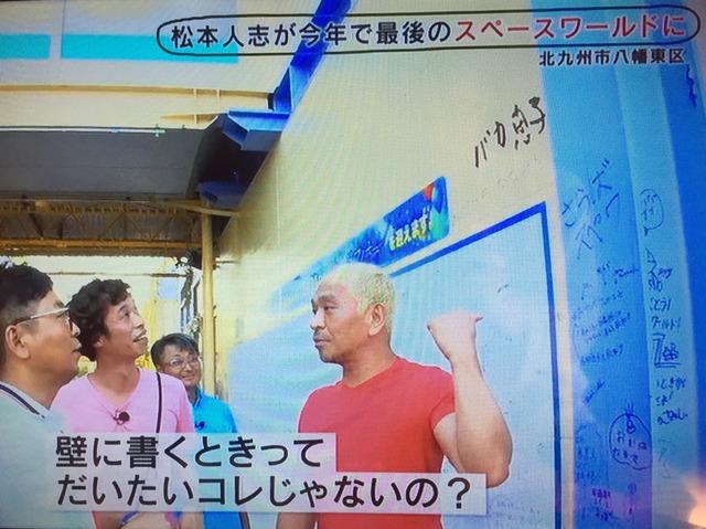 松本人志さんのスペースワールドの壁への直筆メッセージ「バカ息子」