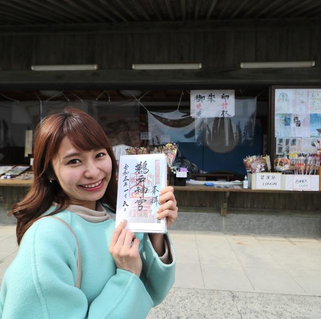 ORC福岡-宮崎便で行く女子旅。鵜戸神宮(うどじんぐう)の御朱印。