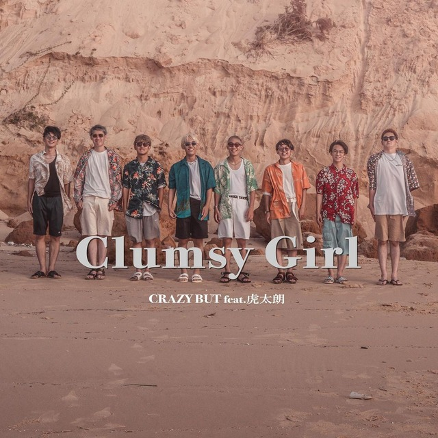 CRAZY BUT「Clumsy Girl feat.虎太朗」