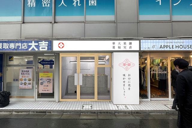 藤沢のフルーツ大福店「華菱 はなびし 藤沢店」