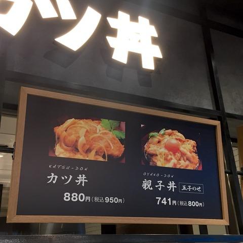 福岡空港「井手カツ丼」