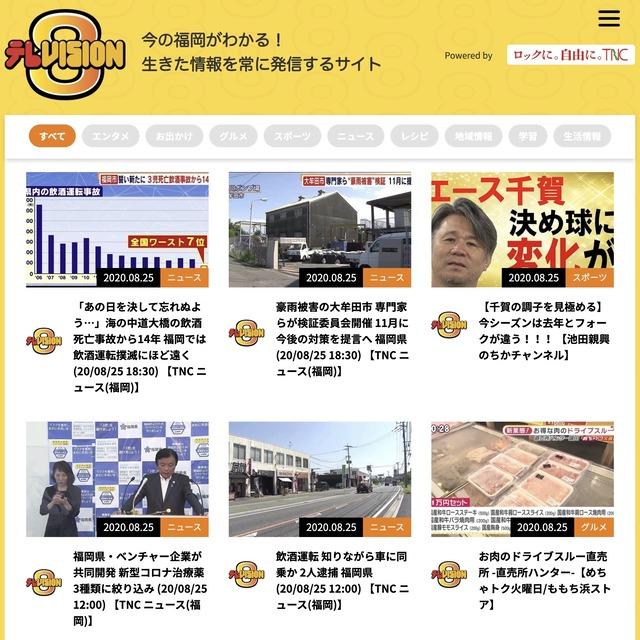 TNCテレビ西日本「テレVISION8(テレビジョンエイト)」