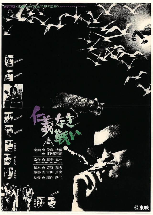 『仁義なき戦い』02_(C)東映クレジット