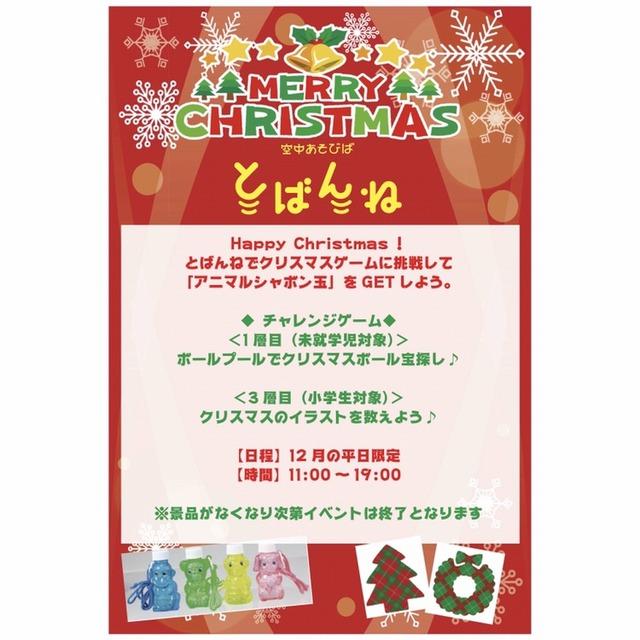 木の葉モール橋本「空中あそびば とばんね」クリスマスゲーム