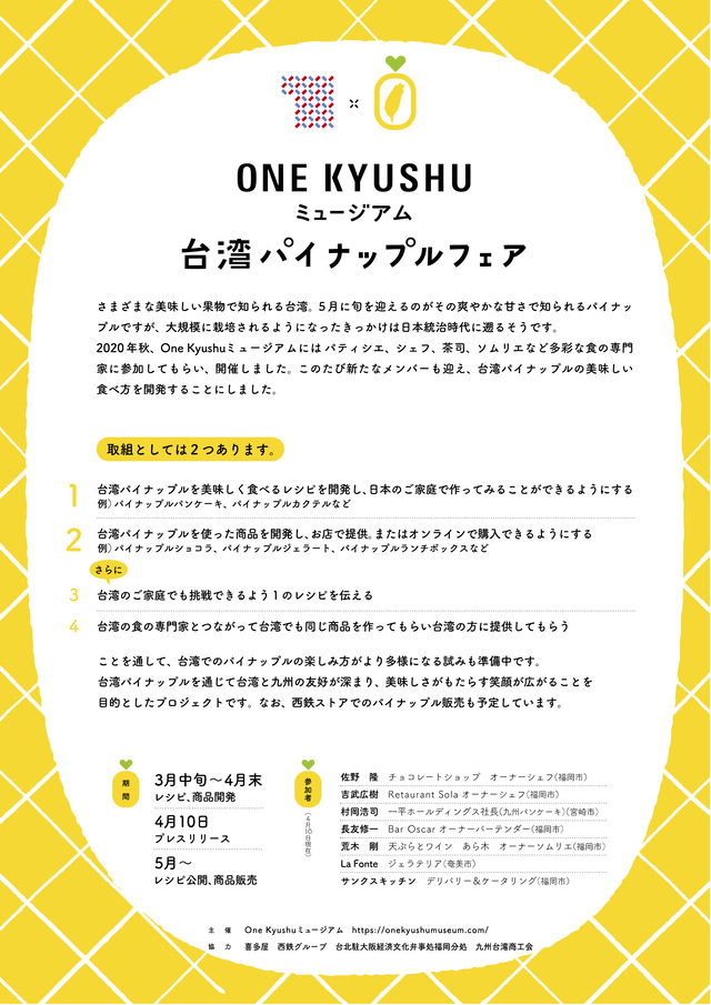 One Kyushuミュージアム「台湾パイナップルフェア」