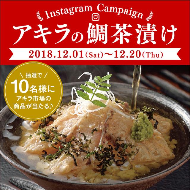 インスタキャンペーン-01