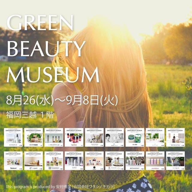 福岡三越「GREEN BEAUTY MUSEUM」
