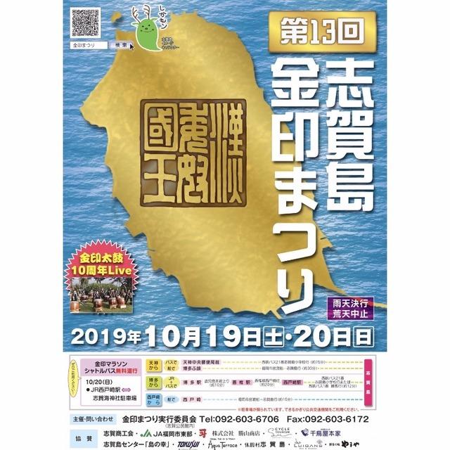 志賀島「第13回金印まつり」2019_01