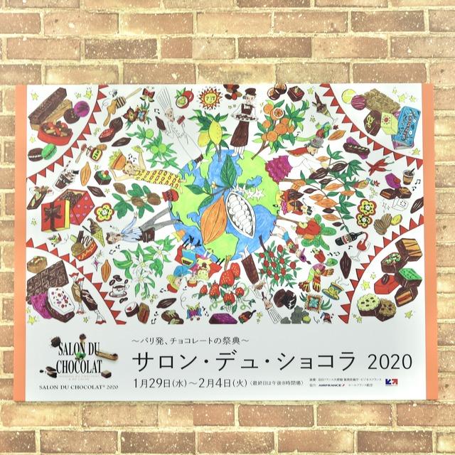 岩田屋本店「サロン・デュ・ショコラ2020」