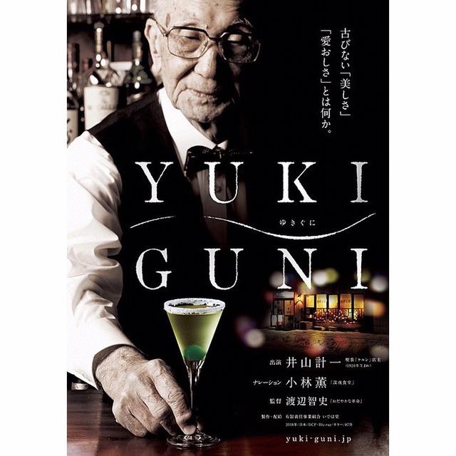 映画「YUKIGUNI」KBCシネマで上映