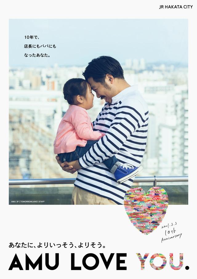 JR博多シティ「10周年ビジュアル」ポスター