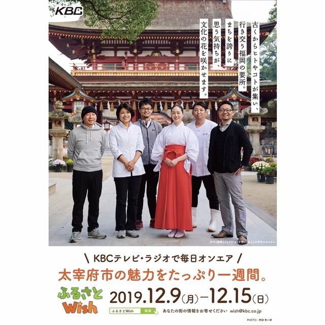 KBC「ふるさとWish」太宰府市ポスター