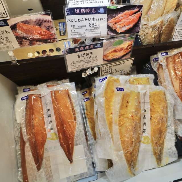 ひものや こはち「進藤商店の干物」