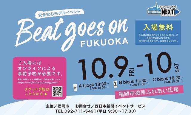 福岡市「安全安心モデルイベント~Beat goes on FUKUOKA~」