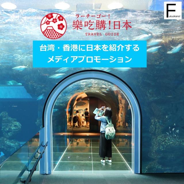 福岡で台湾・香港向けメディア「樂吃購!日本(ラーチーゴー!)」プロモーション