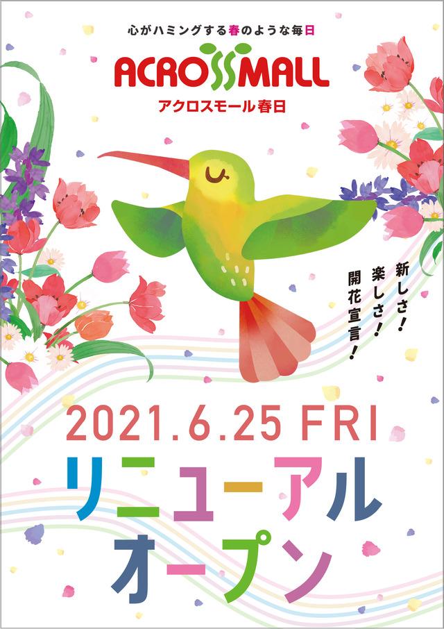 「アクロスモール春日」リニューアルオープン。福岡県春日市。